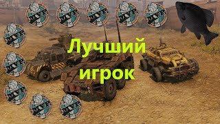 MVP · Crossout/Кроссаут