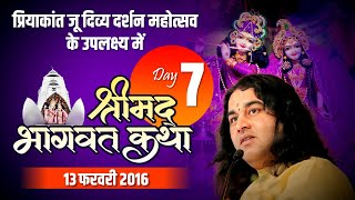 Shri Devkinandan Thakur Ji | Shrimad Bhagwat Katha | Vrindavan Uttar Pradesh | Day 07 - 13/Feb/2016