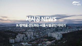 [서시공NEWS] K-방역을 선도하는 서울시설공단 이야기썸네일