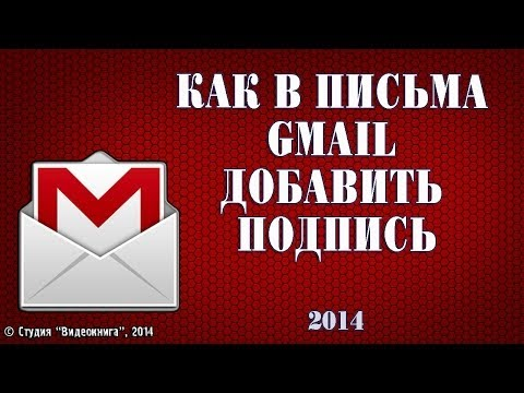 Как в письма Gmail добавить подпись