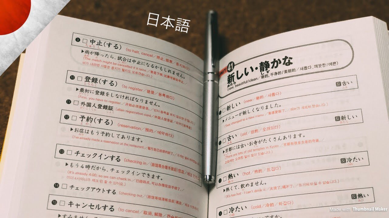 Best JLPT Vocabulary Book with CD to Pass the JLPT EXAM | Japanese Library