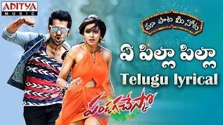 "Ye Pilla Pilla Full Song With Telugu Lyrics || ""మా పాట మీ నోట"" || Ram, Rakul Preet Singh"