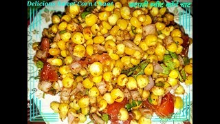 झट पट बनायें चटपटी स्वीट कॉर्न चाट | Delicious Sweet Corn Chaat