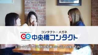 アイプラス・中央橋コンタクトの新CMのカフェ編(15秒) みきsanナレーションver.