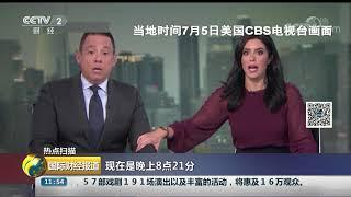 [国际财经报道]热点扫描 美国加州南部发生7.1级地震| CCTV财经