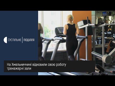 UA: ПОДІЛЛЯ: Тренера в масках та дезінфектори при вході: на Хмельниччині відновили роботу у спортивних залах