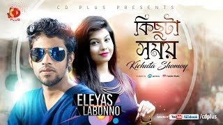 na bola kotha by eleyas hossain and aurin