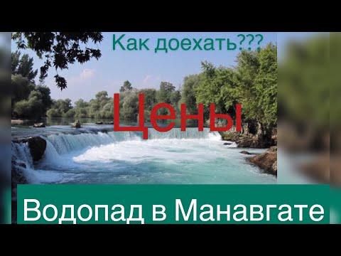 Водопад в Манавгате. Цены.Как доехать самостоятельно. Сиде. Турция 2019 тестирую приложение Maps.me