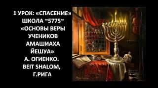 1 УРОК: «СПАСЕНИЕ» ШКОЛА ~5775~ «ОСНОВЫ ВЕРЫ УЧЕНИКОВ АМАШИАХА ЙЕШУА»