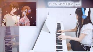 大好きな作品、ひぐらしのなく頃にから【you】をszak様のピアノアレンジをもとに弾いてみました。 素敵なイラストは雛鳥むのちゃんが描いてくれ...