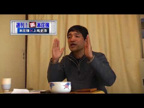 【週刊!(裏)本庄強】ひかりの輪代表・上祐史浩氏の対談
