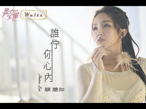 賴慧如『誰佇你心內』(Waltz)官方完整MV (舞力全開專輯)