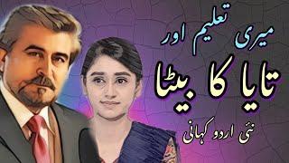 Meri Taleem Aur Taya Ka Beta   Very Emmotional Heart Touching Urdu Moral Story By Bia aur Mala
