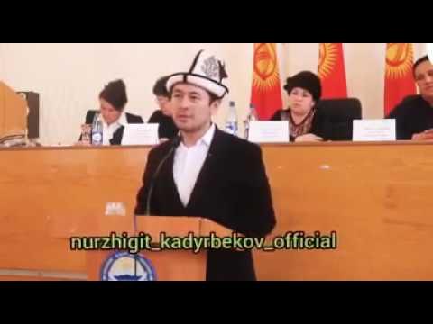Нуржигит Кадырбеков  акыл насаат тарбия