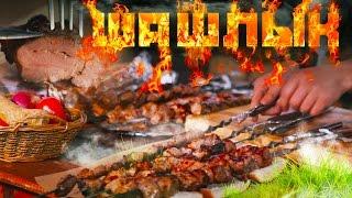 Сочный Шашлык из Свинины | Борщ - Шоу