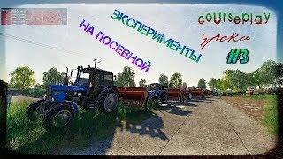 FS 19 courseplay эксперименты   УРОК #3 Посевная. в видос не влезает поехали на стрим