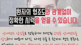 [눈시원칼럼] 부산 눈시원안과 / 제 8탄, 안내렌즈삽…