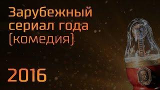 Зарубежный сериал года (комедия) — Жорж 2016