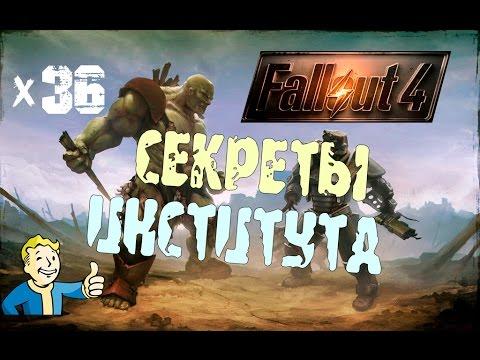 советы секреты прохождения fallout 4