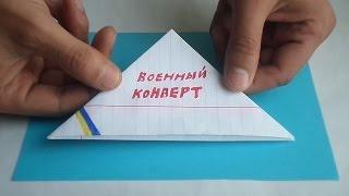 оригами конверт, как сложить письмо из фронта // origami envelope easy
