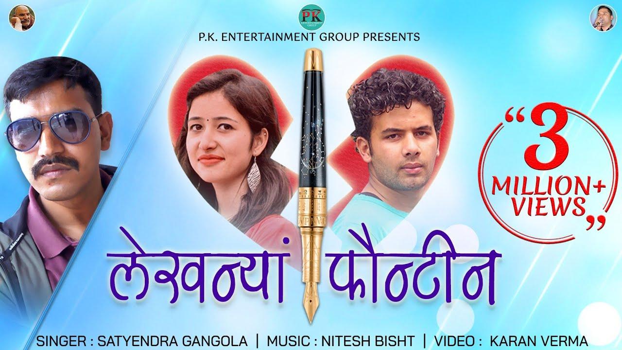 Lekhnya Founteen || लेखन्यां फौन्टीन || Satyendra Gangola || Nitesh Bisht