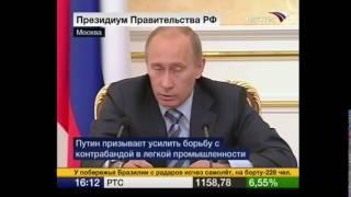 Путин где посадки