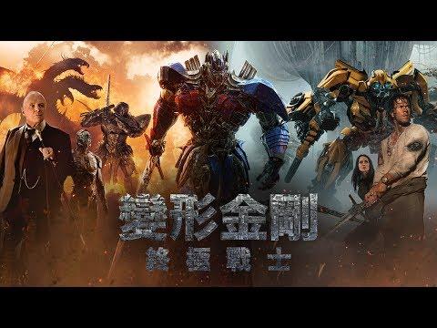 變形金剛:終極戰士 (3D 全景聲版) (Transformers : The Last Knight)電影預告