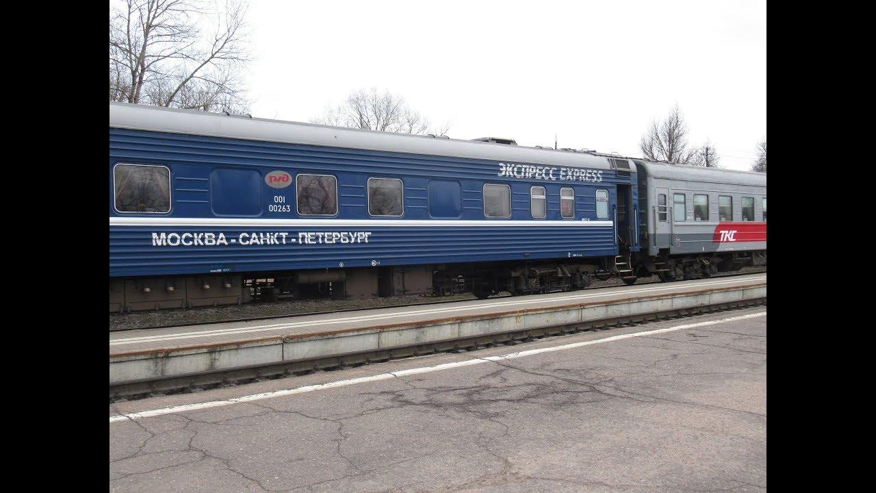 Вагоны класса «Люкс» в поезде №9/10 Псков – Москва
