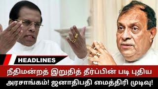 நீதிமன்ற இறுதி தீர்பின்படிபுதிய அரசு நியமணம் Srilanka news Srilanka news today