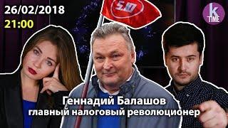 Геннадий Балашов в 'Хороший/Плохой Понедельник'. 18+. 26/02/2018