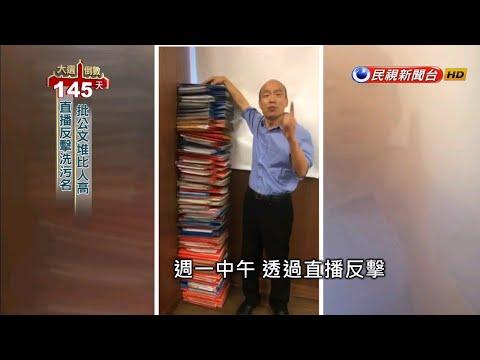 麥克風壞怪民進黨 蘇:韓國瑜留在戒嚴心態-民視新聞