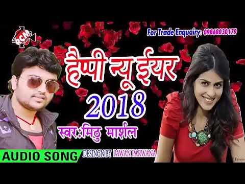 2018 new Bhojpuri gana