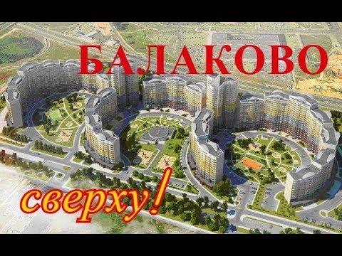 микрорайоны Балаково сверху :)