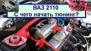 видео Тюнинг двигателя ВАЗ 2112 своими руками: с чего начать