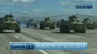 НОВОСТИ. ИНФОРМАЦИОННЫЙ ВЫПУСК 26.02.2019