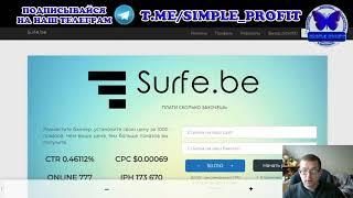 Новинка! Surfe be Заработок на Автомате в Долларах! Нового Расширения!
