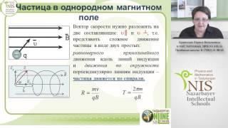 Бухинская Л В    Сила Лоренца  Решение задач