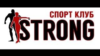 Тренировки в Конотопе. Тренажерный зал Strong. Похудение, набор массы, оздоровление, самооборона