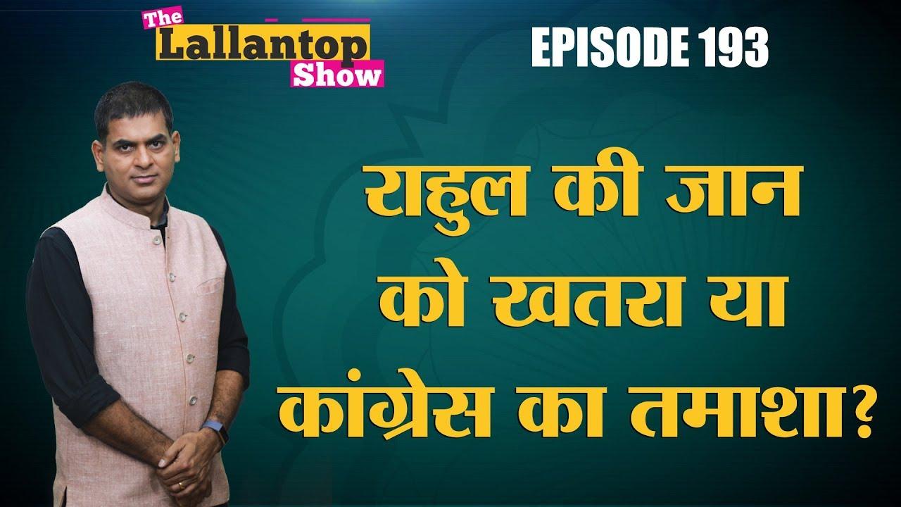 Rahul पर Green Light, Lok Sabha की Voting और Sonia-Smriti के Nomination की पूरी ख़बर | Lallantop Show