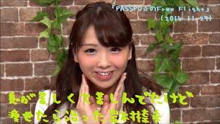 「PASSPO☆のFree Flight」 (2014.11.27)より。 番組はこちらから 「PASSPO☆のFree Flight」 https://www.showroom-live.com/passpo.
