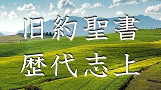 No.13【朗読】旧約聖書 歴代志上 全29章 / キリスト教 / カトリック / プロテスタント