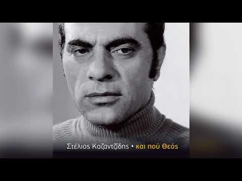 Στέλιος Καζαντζίδης - Τη λέγαν Λαρίσα - Official Audio Release