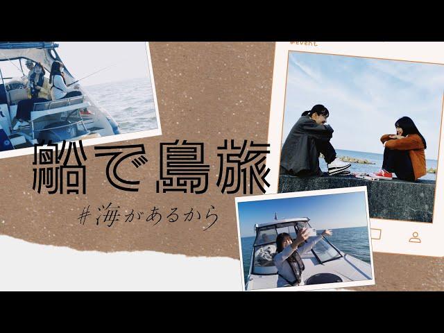 船で島旅''私たちのフレンドシップ''