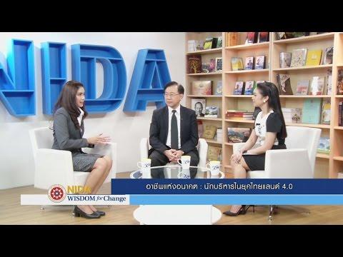 อาชีพแห่งอนาคต : นักบริหารในยุคไทยแลนด์ 4.0