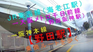 JR東西線(海老江駅)→大阪メトロ千日前線(野田阪神駅)→阪神本線【野田駅】乗換ルートを歩く
