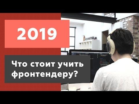 Что стоит изучать фронтенд разработчику в 2019 году? Roadmap Frontend 2019