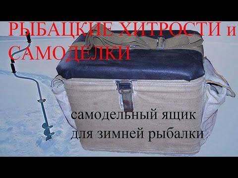 ящик для зимней рыбалки из морозилки своими руками