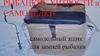 самодельный ящик для зимней рыбалки.