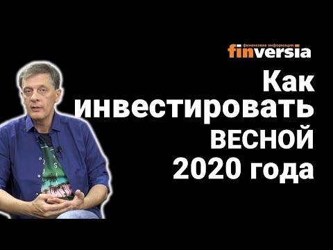 Как инвестировать весной 2020 года
