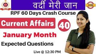 Class 40 || # RPF | वर्दी मेरी जान |Current Affairs January MONTH |...